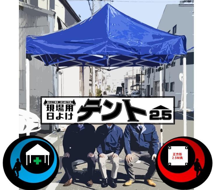 熱中症対策に日よけ簡易テントはいかがでしょうか♪
