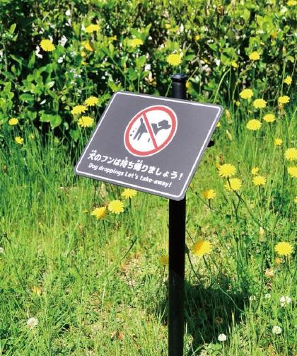 植栽サイン