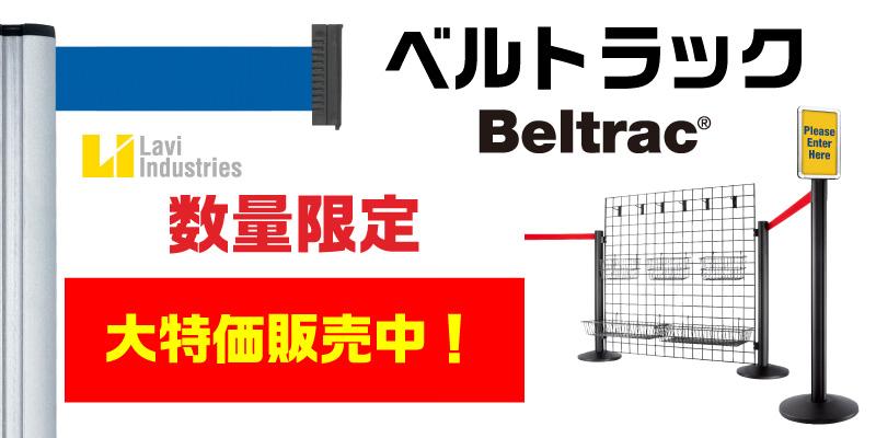 Beltrac(ベルトラック)が数量限定の大特価セール!早い者勝ちです。