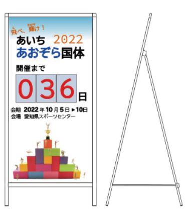 イベント開催までのカウントダウンボード