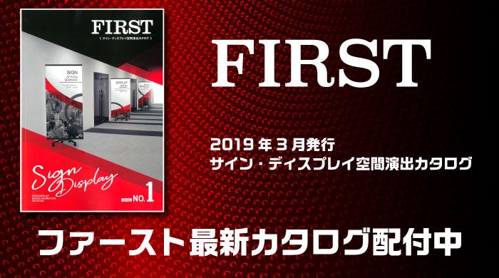 ファースト新カタログ発刊のお知らせ