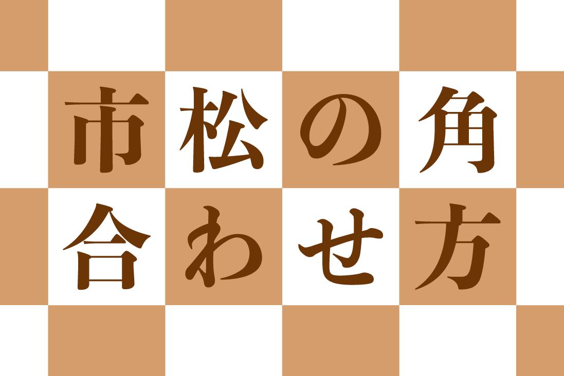 【イラストレーター】市松模様の角を簡単に合わせる方法