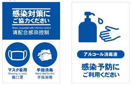 感染対策用什器・サイン特集カテゴリー作成