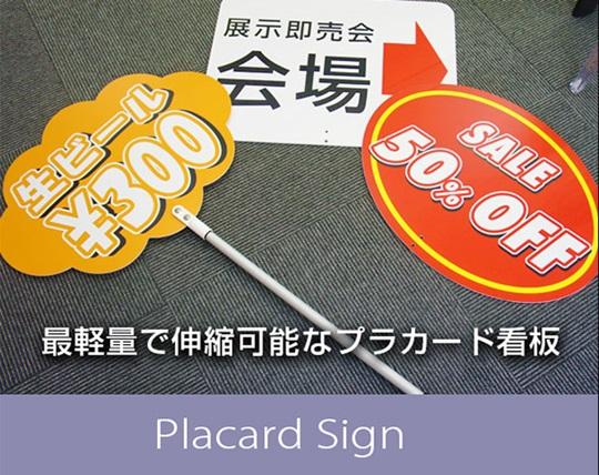 【ヒット商品!】プラカードサイン