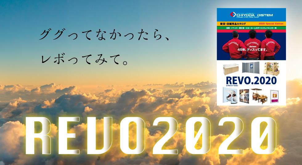 【新カタログ】REVO2020予約受付中