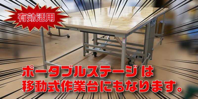 ポータブルステージ を移動式作業台に!